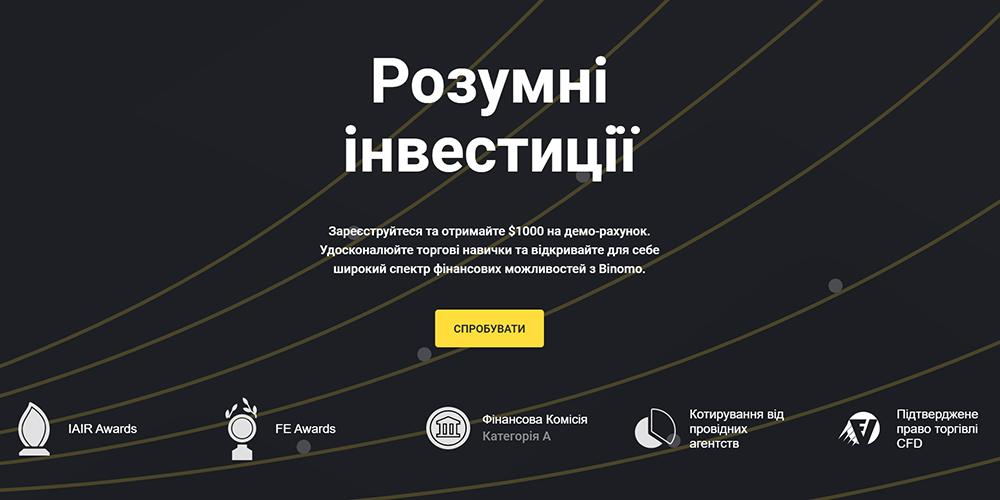 биномо украина