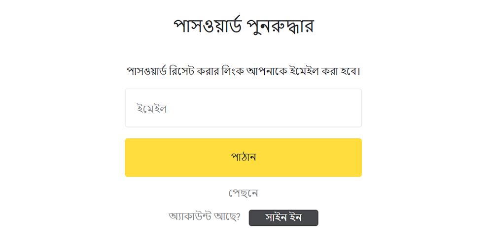 binomo login page